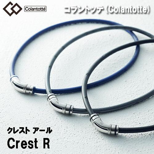 コラントッテ 磁気ネックレス クレストアール CREST R クレストR ネックレス colantotte 正規品