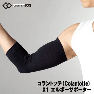 サポーター エルボー 肘 コラントッテ エックスワン Colantotte X1 男女兼用 ひじ 血行改善 コリ