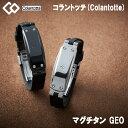 コラントッテ 腕用 マグチタン GEO ジオ colantotte 正規品