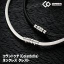 コラントッテ ネックレス クレスト 磁気ネックレス Colantotte 正規品