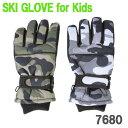 スキーグローブ キッズ 子供 ジュニア 防寒グローブ 防寒手袋 雪遊び メール便で送料無料 代引き発送は出来ません 7680の商品画像