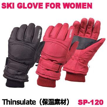 スキーグローブ レディース スノーグローブ 女性用 シンサレート 防寒グローブ 防寒手袋 保温 sp-120