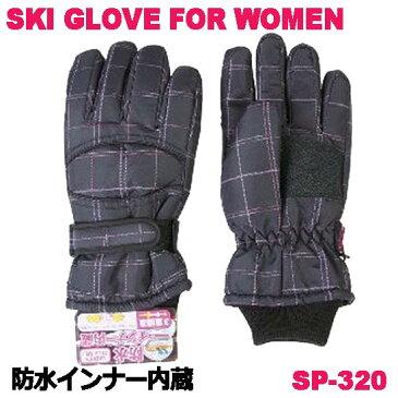 スキーグローブ レディース 女性用 防水インナー内蔵 防寒グローブ 防寒手袋 SP-320