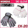 スキーグローブレディース/レディーススキーグローブ/女性用スキー手袋/レディーススノーグローブ/レディース防寒手袋/レディース防寒グローブ/CK-20