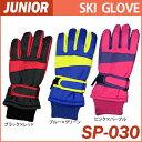 ジュニアスキーグローブ/ジュニアスキー手袋/子供用スキーグローブ/子供用防寒手袋