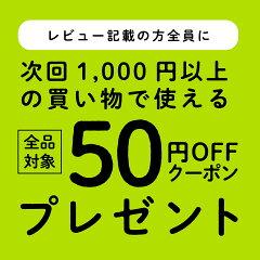 レビューを書いて次回使える200円クーポンプレゼント中!