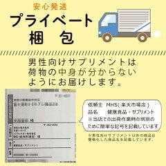 プライベート梱包対応。大切な商品はクッション封筒にでお届けします。