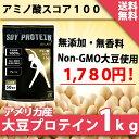 大豆プロテイン ソイプロテイン 1kg (500g×2) Non-GMO(非遺伝子組換え)大豆 イソフラボン含有
