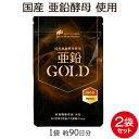 亜鉛 サプリメント 亜鉛GOLD 2袋 セット 360粒 約...