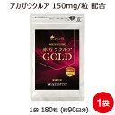 アカガウクルア サプリメント 赤ガウクルアGOLD 1袋 1