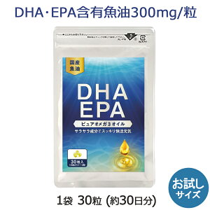 DHA EPA サプリメント DHA+EPA 1袋 30粒 お試し 約1ヶ月分 【特許】メール便 送料無料 オメガ3 フィッシュオイル サプリ DHA EPA 巡りサラサラサプリで更年期の方をサポート! 青魚 サバ缶 の代わりに MHSの特許(酸化遅延技術) サプリメント 専門店MHS