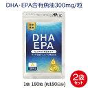DHA サプリメント DHA+EPA 2袋 セット 360粒...