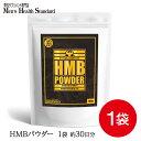 HMB サプリメント パウダー 100g 1袋 計量スプーン付 高純度 LOHASports ロハスポーツ BCAA と一緒に摂りたいワークアウト サプリ その1