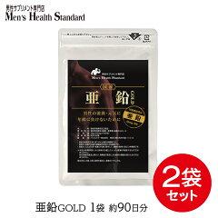 1-亜鉛サプリメント亜鉛GOLD