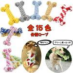 噛みおもちゃワンちゃん骨型ロープボーンロープペット犬ランダムカラー【メール便/送料無料】