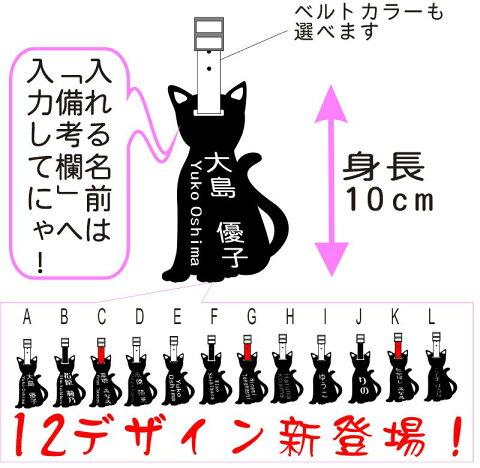 お子様用品に かわいいネコタグ ネームプレート ベルト付き プレゼント かばんにも