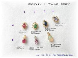 K18ルビーダイヤペンダントトップ(サファイヤトップ)