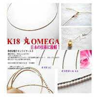 K18形状記憶オメガ