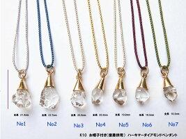 ハーキマーダイヤモンドネックレスK10とんがり帽子デザインSVシルクコード連付