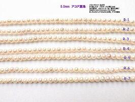 アコヤ真珠連材40cm5.0-7.5mm【国際宝飾展戦利品】