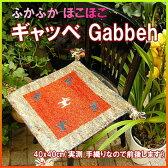 ギャベ 素朴な動物 植物デザインがキュート ふかふか絨毯 Gabbeh-ギャッベ 40cmx40cm 座布団サイズ