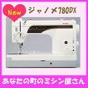 【針とボビンプレゼント♪】ジャノメ 職業用ミシン 780DX【送料無料...