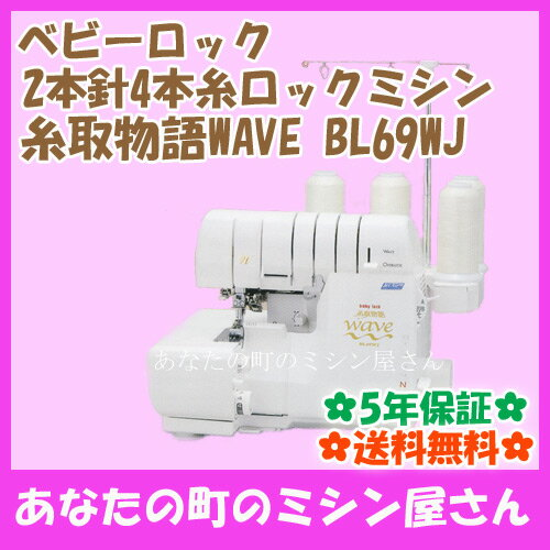 Baby (baby lock) yarn of tale wave BL69WJ + attachment set + トリムビン + lock yarn 4 books