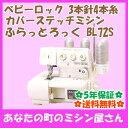 Bl72s-name