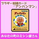 ブラザーミシン 刺しゅうカード「アンパンマン」※メーカー取り寄せ商品※