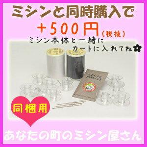 ミロの糸セット(黒&白糸,ボビン10個,針3本セット)※ミシン本体と同時購入用/同梱専用