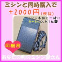 ★ジャノメ フットコントローラー 対象JP510,ME830,RS808(※ミシン本体と同時購入用/同梱専用)