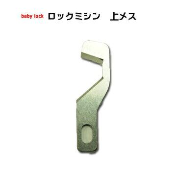 ベビーロック(baby lock)上メス 衣縫人・糸取物語用