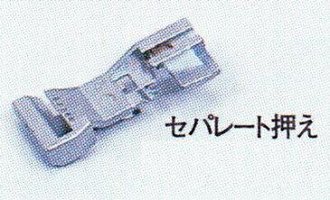 ベビーロック(baby lock)縫工房・縫希星用 セパレート押え ※メーカー取り寄せ※