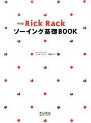 Rick Rack ソーイング基礎BOOK