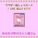 ブラザーミシン 刺しゅうカード「I LOVE HELLO KITTY」(アイラブ ハローキティ)※メーカー取り寄せ商品※