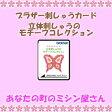 ブラザーミシン 刺しゅうカード「立体刺しゅうのモチーフコレクション」※メーカー取り寄せ商品※