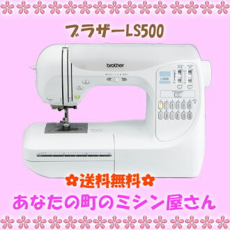 Brother computerized sewing machine LS 500 black & white + yarn + bobbin needle + 5 piece set