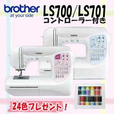 ミシン 本体 初心者 ブラザー brother LS701 LS700 ブラザーミシン 24色糸セットプレゼント コントローラー コンピューター【ラッピング】【5年保証】【送料無料】