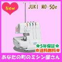 JUKI MO-50e (2本針4本糸) ロックミシン 【送料無料(北海道/九州/沖縄/離島を除く)】【到着後レビューを書いて5年保証】[MO50e]