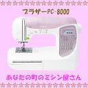 【即納OK】ブラザー(brother) PC-8000+黒&白糸2本+ボビン5個+針セット