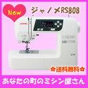 【送料無料】ジャノメ コンピューターミシン RS808【黒フットコントローラー&テーブル付】【到...