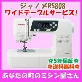 ジャノメ RS808 コンピューターミシン 【ワイドーテーブル付】【送料無料(北海道/九州/沖縄/離島を除く)】【到着後レビューを書いて5年保証】