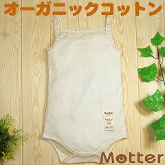ベビー服(ロンパース)オーガニックコットンのベビーウェア(Baby子供服)日本製ベビー服【エ...