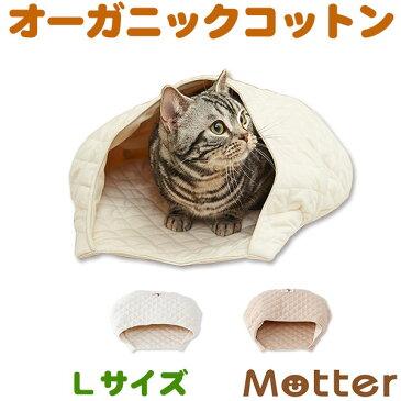 猫用ベッド【キルト×キャンバス ドーム型ベッド】Lサイズオーガニックコットンのペットベッド・猫用ベッド・cat bed 送料無料