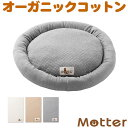 猫用クッション【キルト丸型クッション】オーガニックコットンのペットベッド・猫用ベッド・クッション