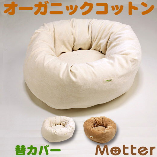 犬 ベッド ベロアドーナツタイプ Lサイズ(替カバーのみ) オーガニックコットン
