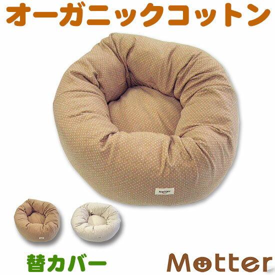 犬 ベッド ドット柄ドーナツタイプ Sサイズ(替カバーのみ) オーガニックコットン
