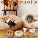 犬 ベッド ドット柄ドーナツタイプ Sサイズ オーガニックコットン organic綿100% ドッグベッド dog bed 送料無料