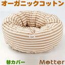 犬 ベッド ボーダードーナツタイプ(ブラウンボーダー) Lサイズ(替カバーのみ) オーガニックコットン 送料無料