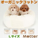 犬 ベッド ボア切替ドーナツタイプ Lサイズ オーガニックコットン organic綿100% ドッグベッド dog bed 送料無料